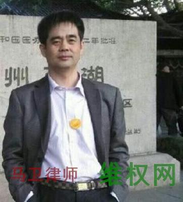 中国民主党迫害观察员:马卫律师:去年今日:庆安事件律师们遭受的酷刑折磨(图)