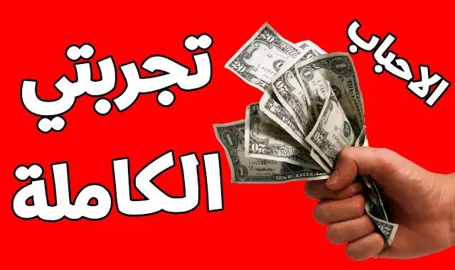 الربح من الانترنت,افضل طريقة للربح من الانترنت,المال,دولارات,الدولار اليوم