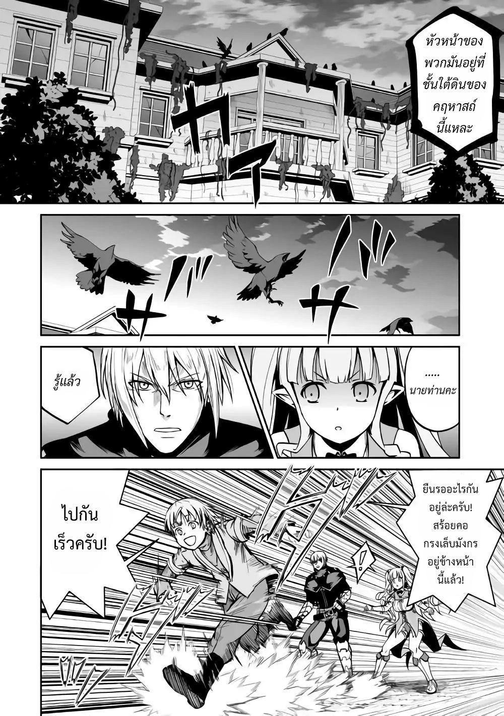อ่านการ์ตูน Jaryuu Tensei ตอนที่ 20.2 หน้าที่ 4