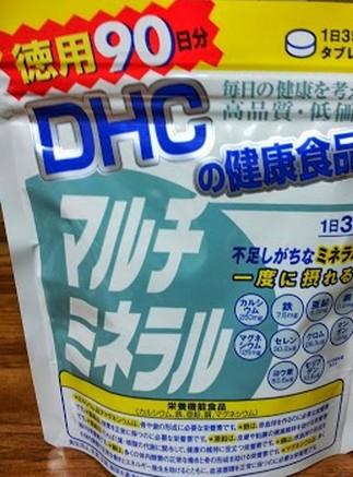 DHC マルチミネラルサプリのレビュー!