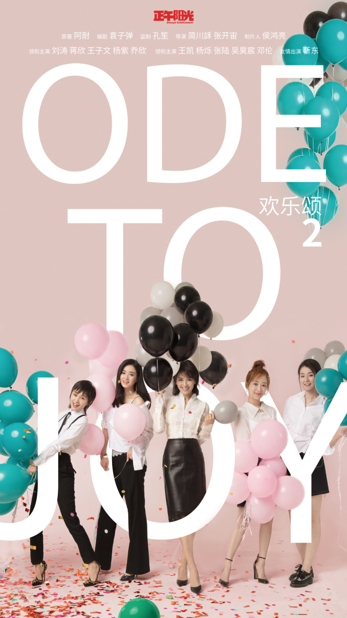 Ode to Joy Season 2 Poster