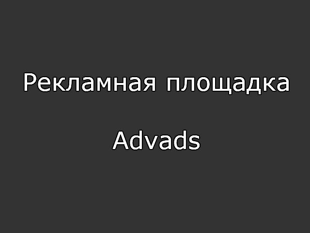 Рекламная площадка Advads