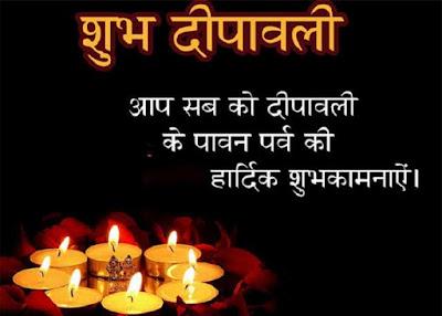 Happy Diwali Meesages in Hindi