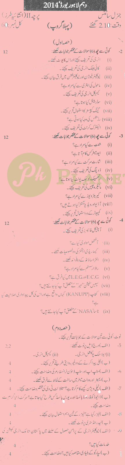 Past Papers 10th Class Lahore Board General Science 2014