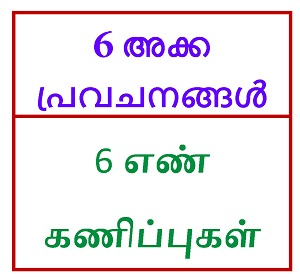 STHREE SAKTHI (SS-94) 6 NOS PREDICTION