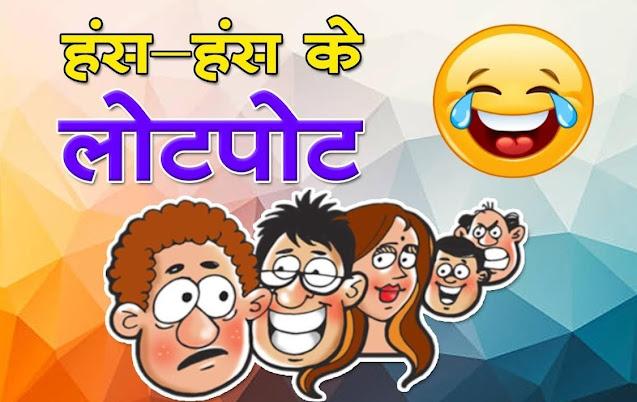 Very funny jokes in hindi,santa banta jokes-chutkule in hindi