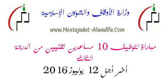 وزارة الأوقاف والشؤون الإسلامية مباراة لتوظيف 10 مساعدين تقنيين من الدرجة الثالثة  أخر أجل 12 يوليوز 2016