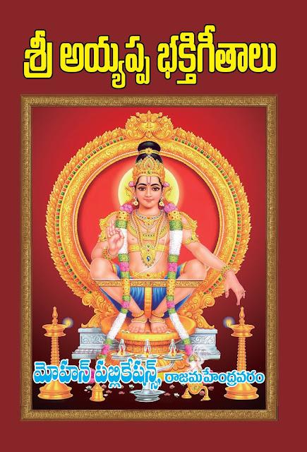 శ్రీ అయ్యప్ప భక్తి గీతాలు | Sri Ayyappa Bhakti Githalu | GRANTHANIDHI | MOHANPUBLICATIONS | bhaktipustakalu