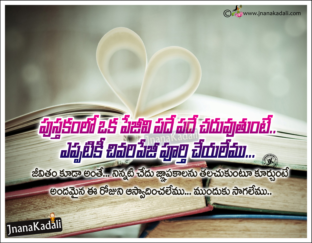 Best Quote About Life Top Best Telugu Life Motivational Quotes With Hd Wallpapers In