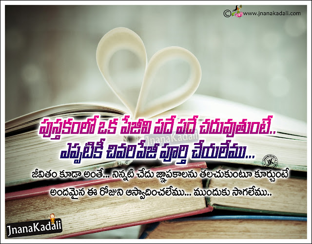 telugu quotes about life, telugu quotes, best telugu quotes, life changing motivational quotes