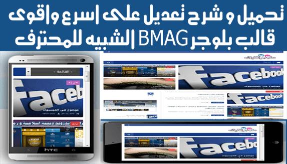 شرح التعديل على اجمل قالب بلوجر BMAG الشبيه للمحترف 2016