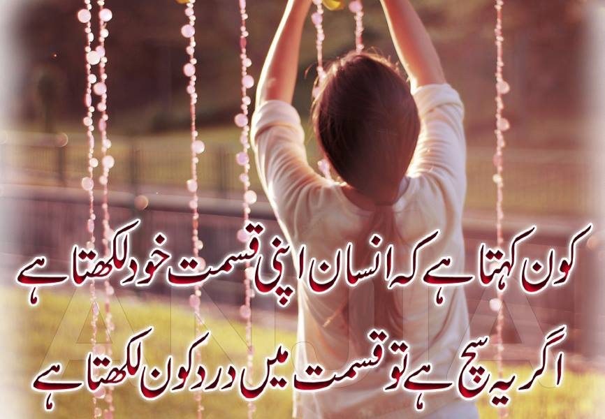 Love One Side Quotes Wallpaper Poetry Romantic Amp Lovely Urdu Shayari Ghazals Baby