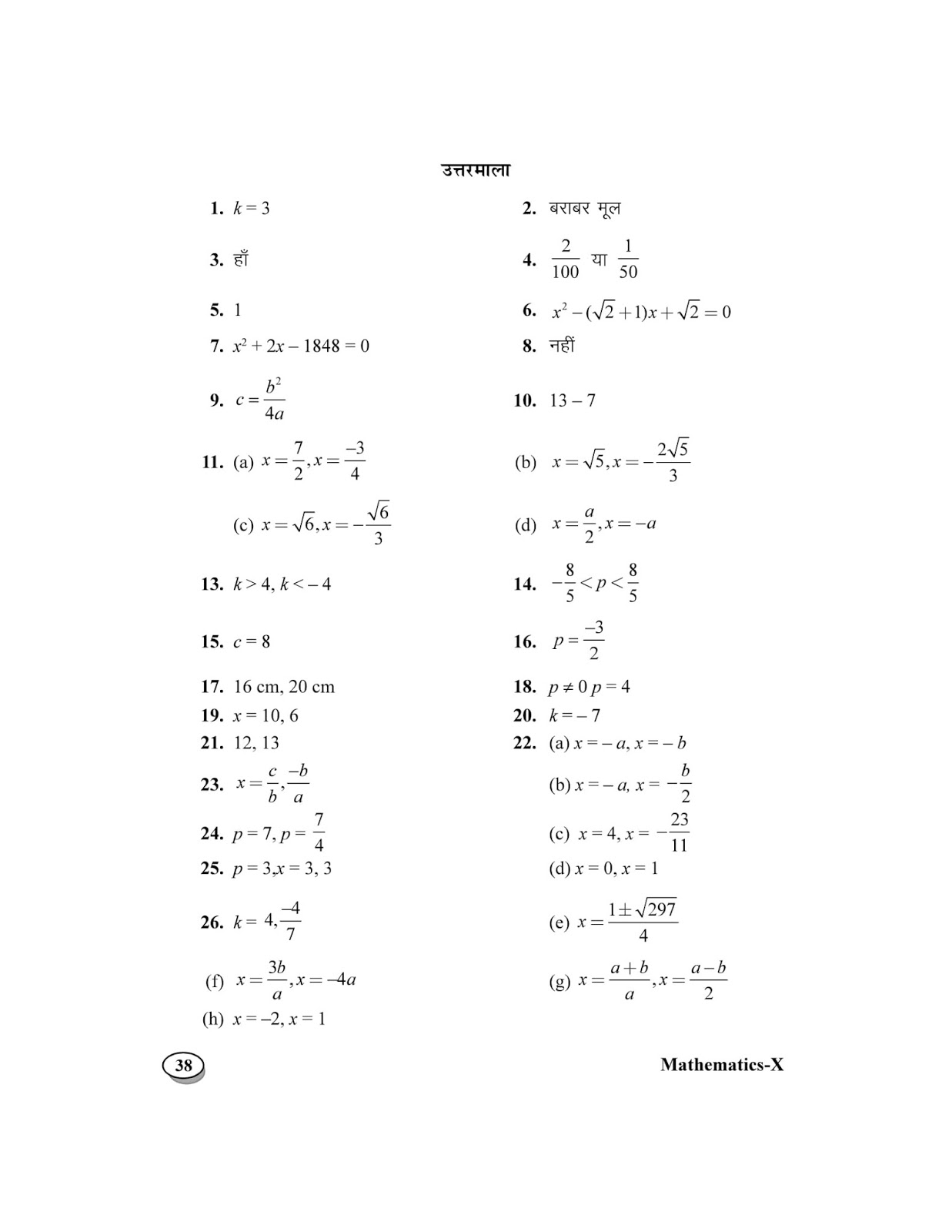 कक्षा 10 द्विघात समीकरण महत्वपूर्ण प्रश्न Archives