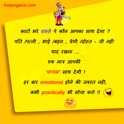 Image of: Image Funny Jokes In Hindi Pinterest New Funny Hindi Jokes हनद जकस चटकल
