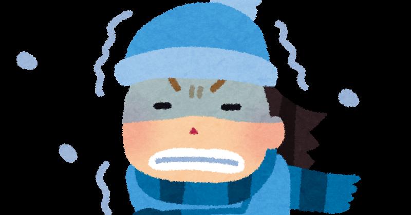 「寒い フリー素材」の画像検索結果