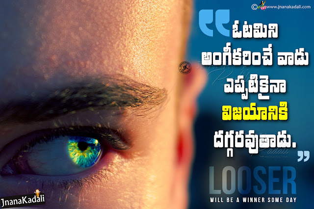 famous telugu quotes, life quotes in telugu with hd wallpapers, daily telugu motivational quotes