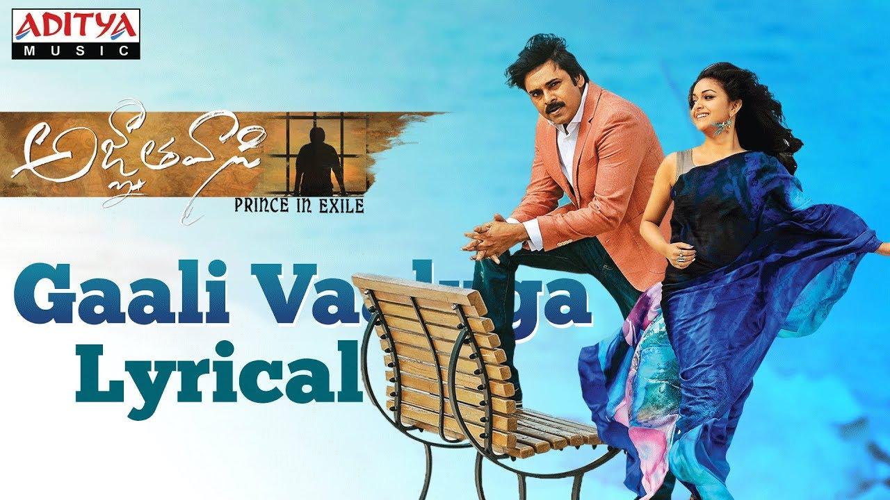 Gaali Vaaluga Telugu Song Lyrics - Agnyaathavaasi (2017)