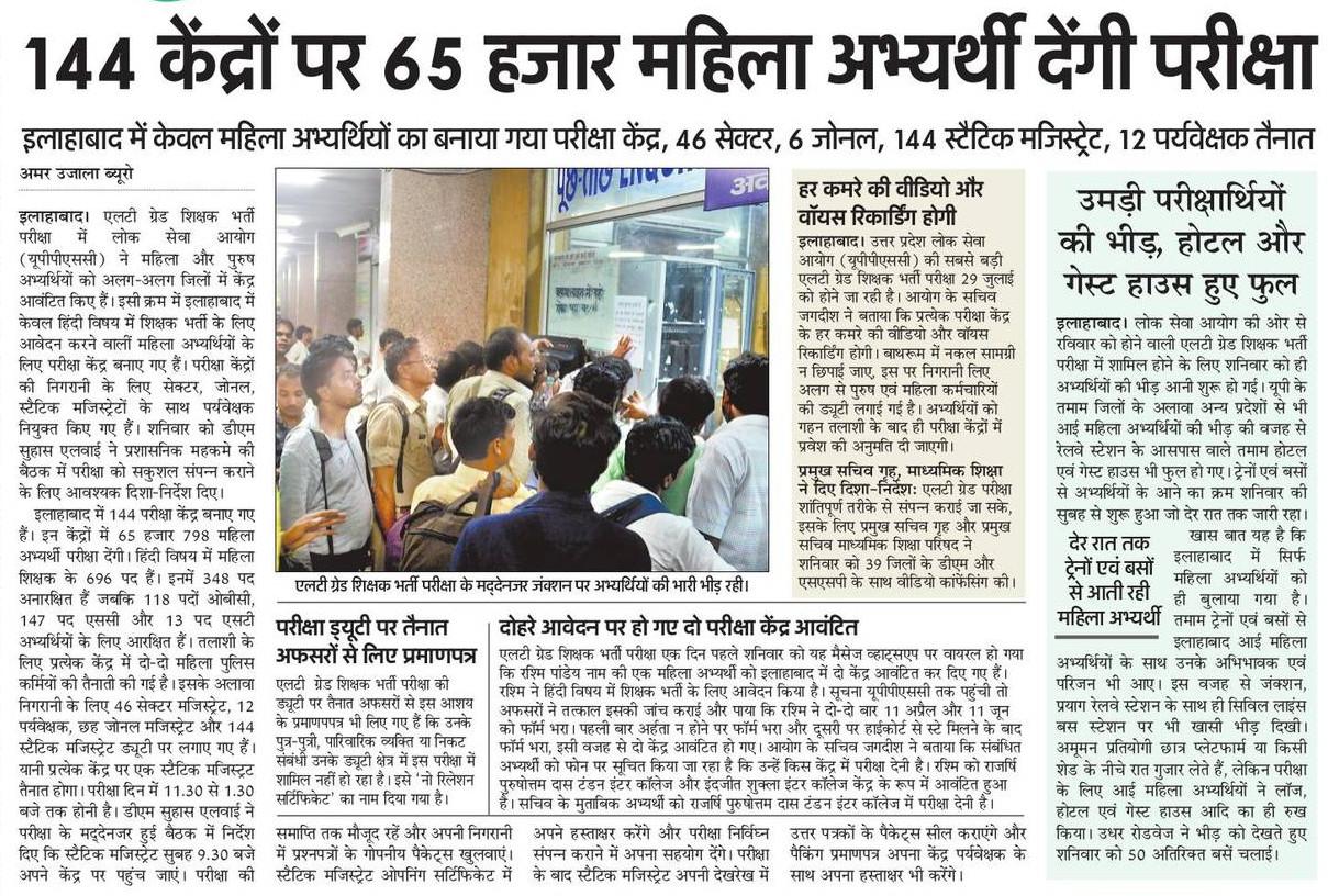 lt grade shikshak-bharti pariksha: 144 kendron par 65 hajar mahila abhyarthi degi pariksha