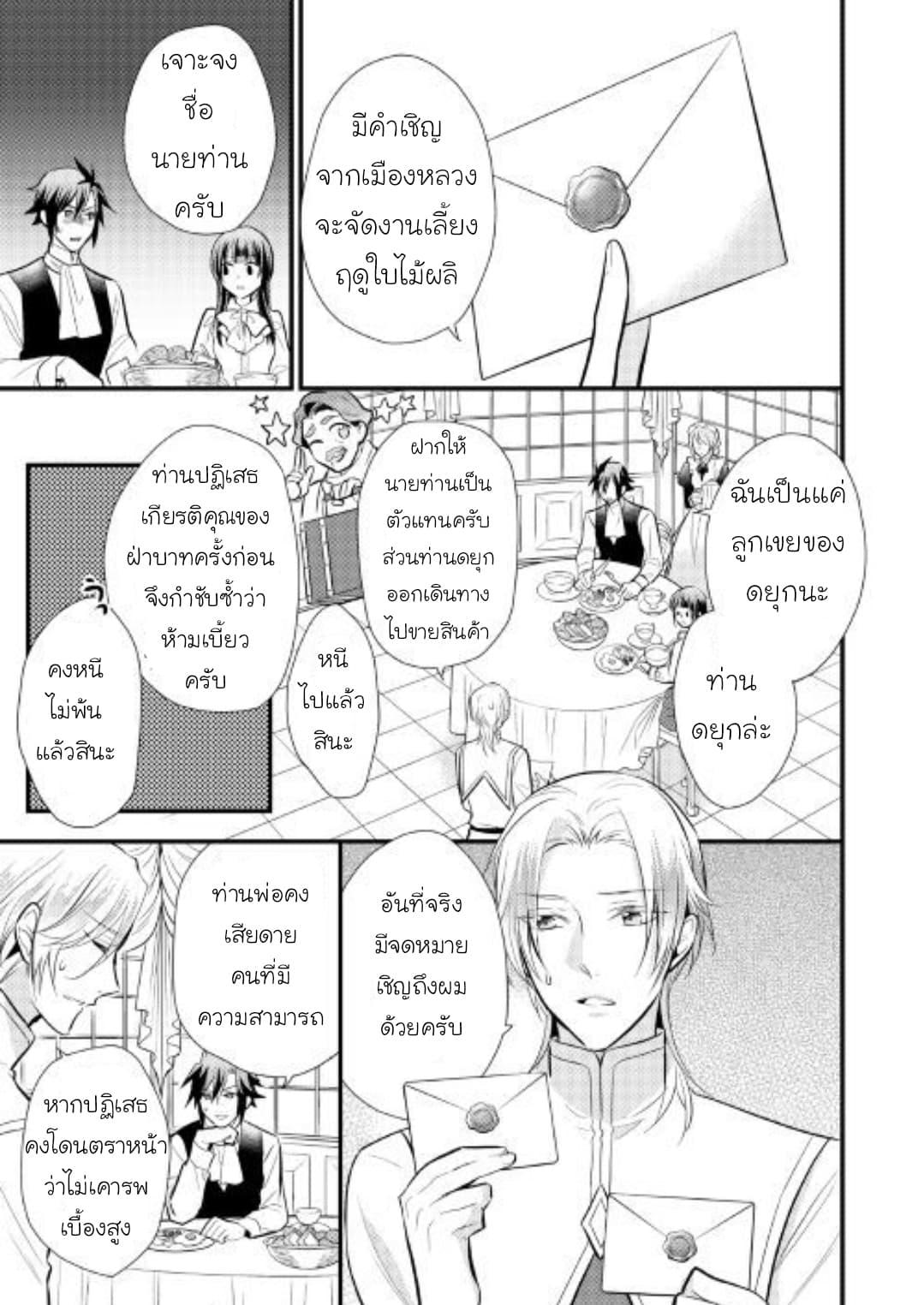 อ่านการ์ตูน Daites Ryou Koubouki ตอนที่ 18 หน้าที่ 9