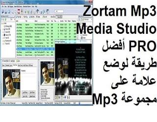 Zortam Mp3 Media Studio PRO أفضل طريقة لوضع علامة على مجموعة Mp3