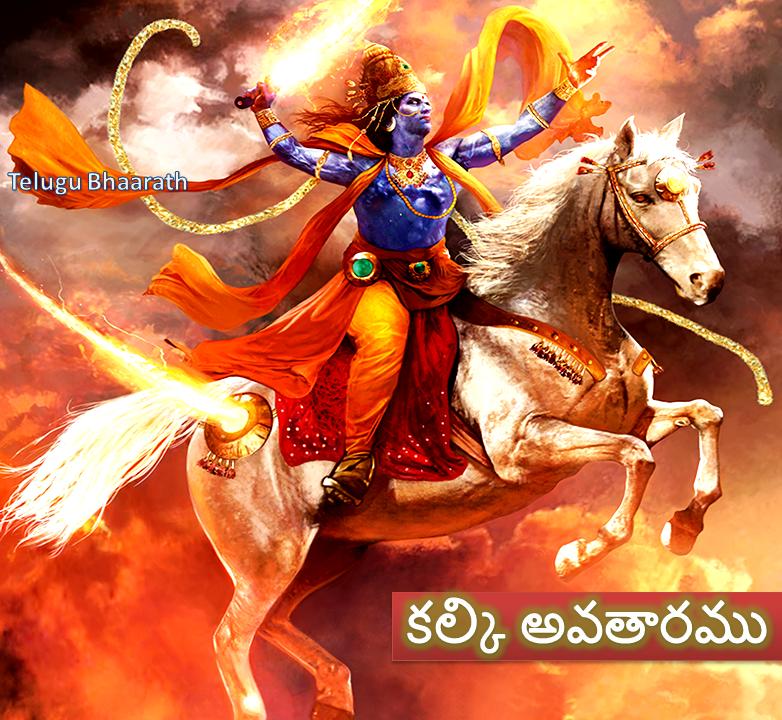 కల్కి అవతారము - Kalki Avataramu