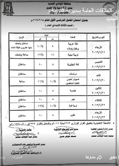 جدول امتحانات الصف الثالث الإعدادي محافظة الوادي الجديد