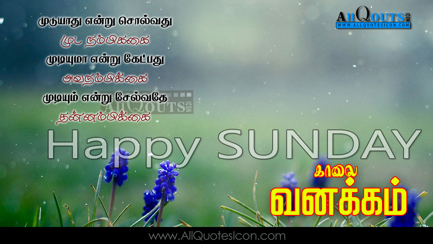 Happy sunday good morning tamil quotes with images www tamil good morning quotes wshes for whatsapp life m4hsunfo