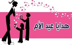 أجمل الأفكار لهدايا عيد الأم.. أفكار متنوعة وجديدة لهدايا ست الحبايب
