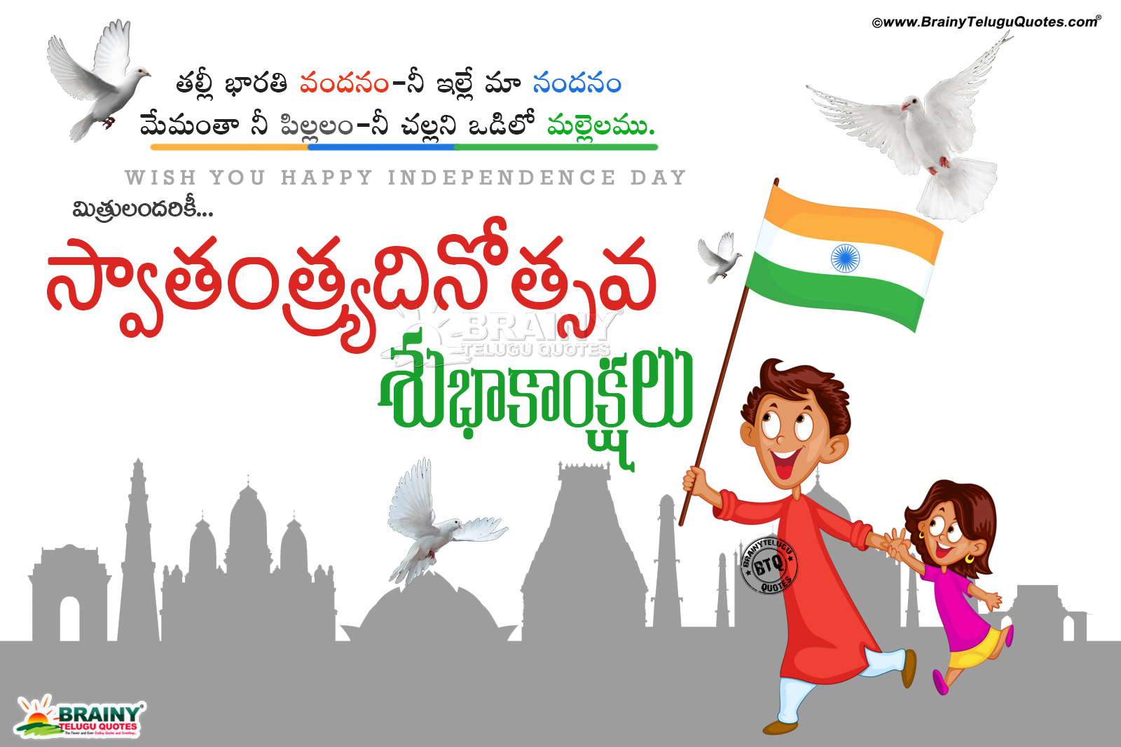 Independence Day Best Quotes Greetings In Telugu 72nd Independence