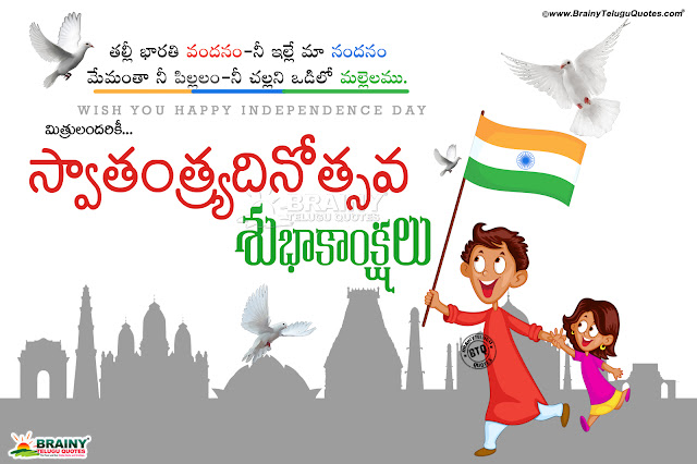 quotes greetings on independence day in telugu, happy independence day hd wallpapers messages in telugu