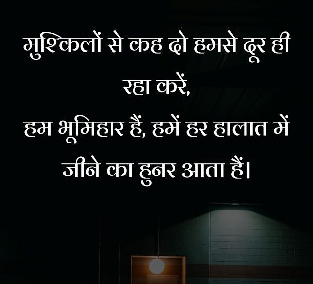 Bhumihar Status shayari
