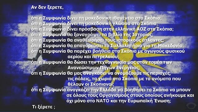 Νίκος Λυγερός - Ξέρετε; / Συλλαλητήρια για τη Μακεδονία 2018.