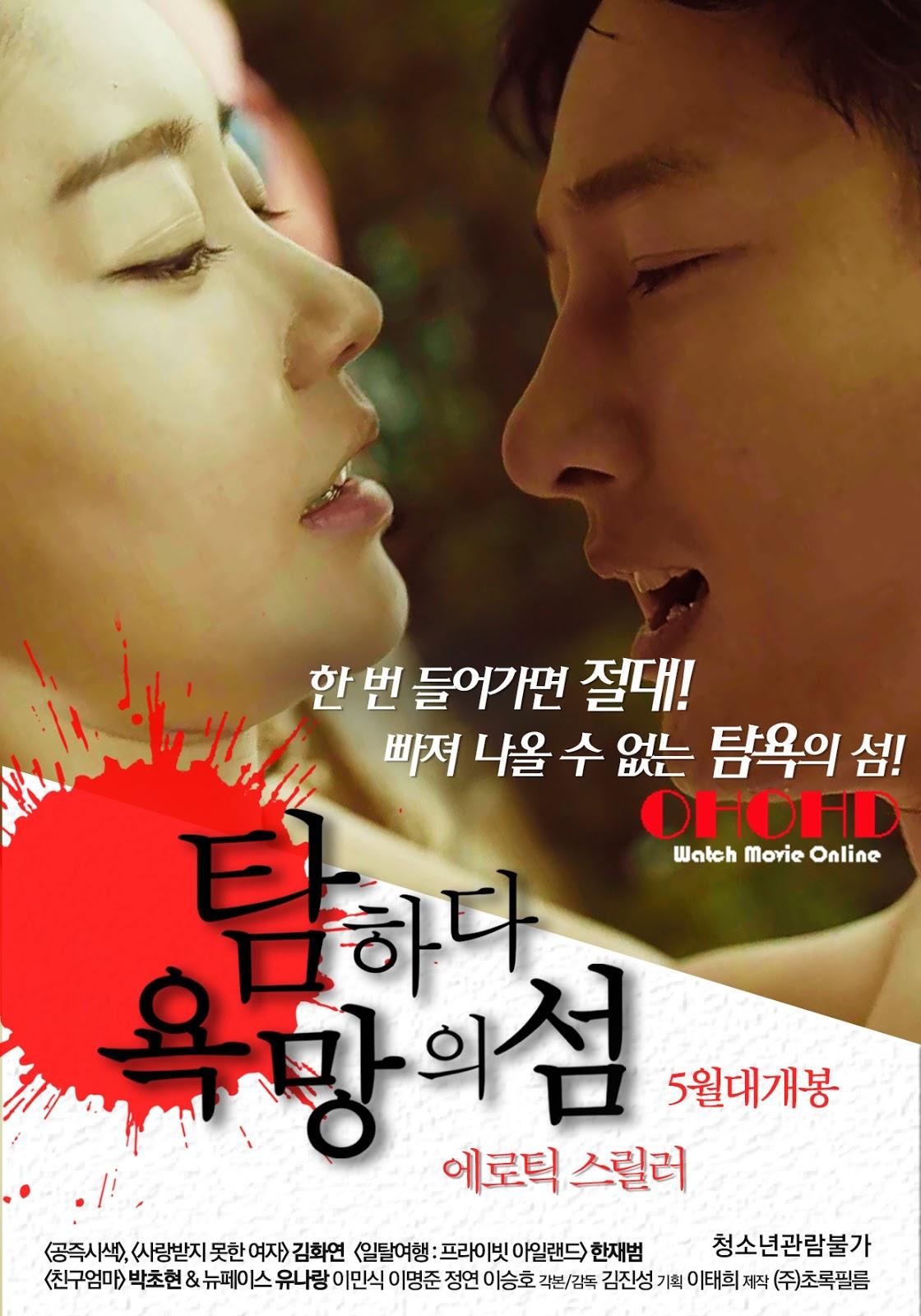 Covet Island of Desire (2017) 탐하다:욕망의 섬 [เกาหลี 18+] [Soundtrack ไม่มีบรรยายไทย]
