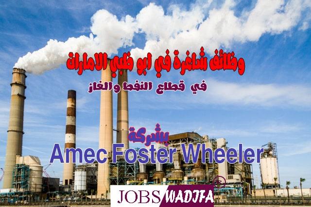 وظائف شاغرة في ابوظبي الامارات jobs in uae / قطاع النفط والغاز