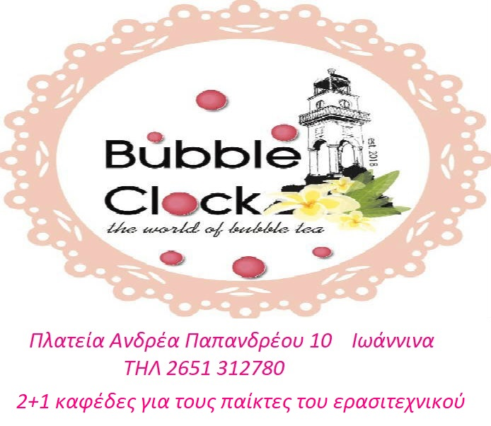 Café Bubble Clock