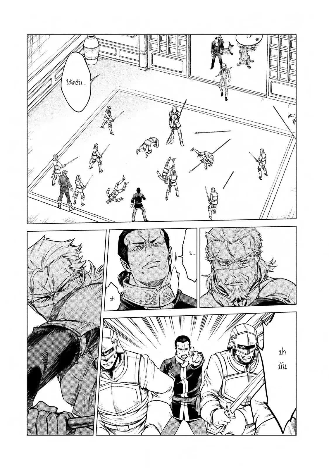 อ่านการ์ตูน Henkyou no Roukishi - Bard Loen ตอนที่ 7 หน้าที่ 8