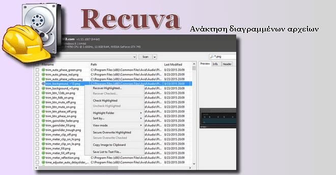 Recuva 1.53 - Το απόλυτο δωρεάν εργαλείο ανάκτησης αρχείων