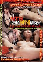 DNTR-001 NTR 絶頂拷問研究所 ~夫の目の前で痙攣を繰り返す人妻~ Part-1 美人魔女強制淫堕化計画 横浜市在住はるかの場合