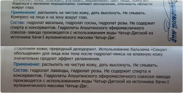 """Алуштинские гидролаты """"Душистый Мир"""""""
