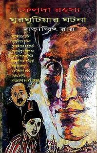 Ghurghutiyar Ghotona Bengali PDF By Satyajit Ray