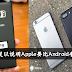 为什么Apple要比Android手机好?这5点足以说明~