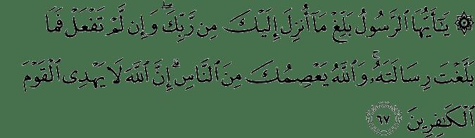 Surat Al-Maidah Ayat 67