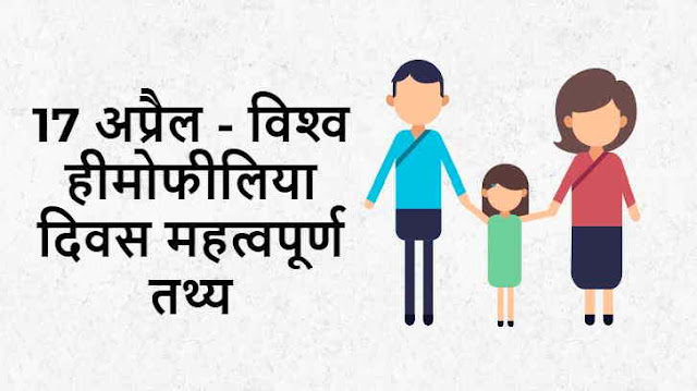 विश्‍व हीमोफीलिया दिवस महत्‍वपूर्ण तथ्‍य - World Hemophiliac Day Important Facts in Hindi
