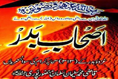 pyaray-ashab-e-badar-kay-piyaray-waqiat