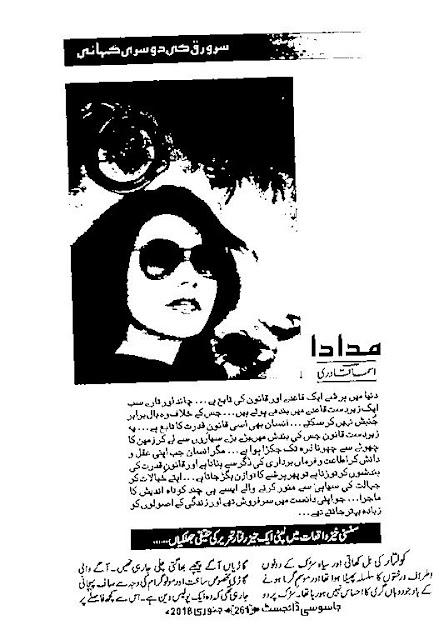 Free download Madawa novel by Asma Qadri pdf