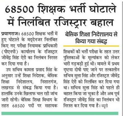 68500 शिक्षक भर्ती घोटाले न्यूज़
