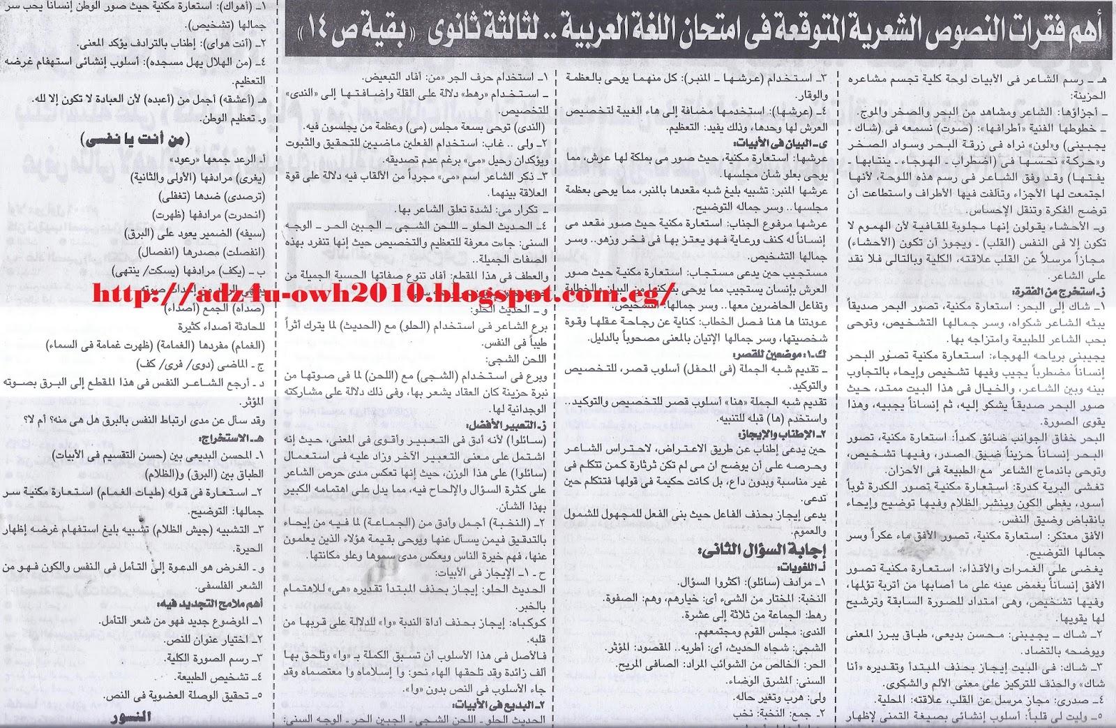 اهم توقعات النصوص للثانوية العامة.. ملحق الجمهورية التعليمي Scan0029