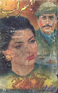 Sarab Novel By Sarfraz Ahmed Rahi