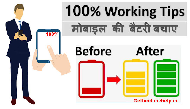 Android Phone की battery Life कैसे बढाये ?
