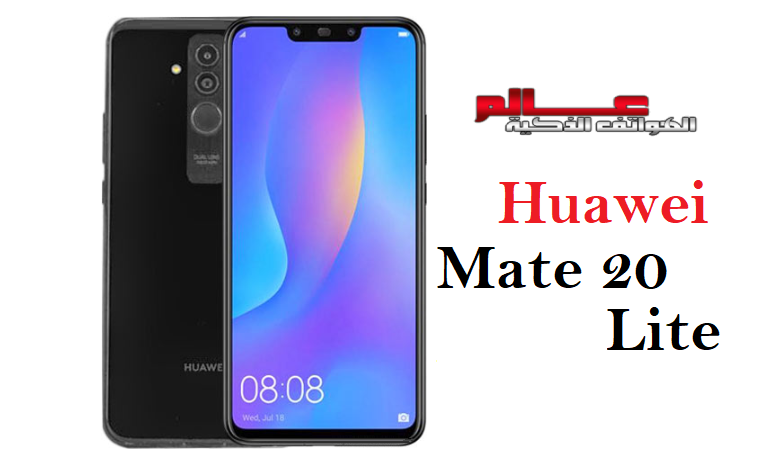 مواصفات و مميزات هاتف هواوي ميت Huawei Mate 20 Lite عالم